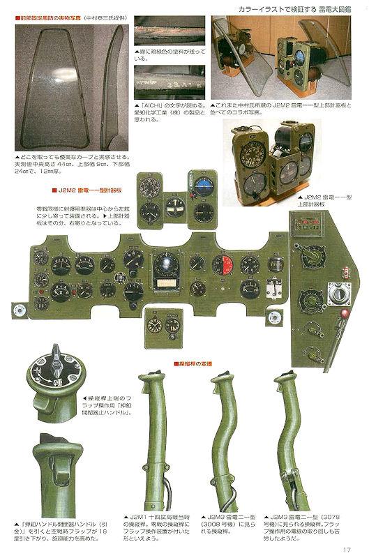 review  model art profile   11 mitsubishi j2m raiden